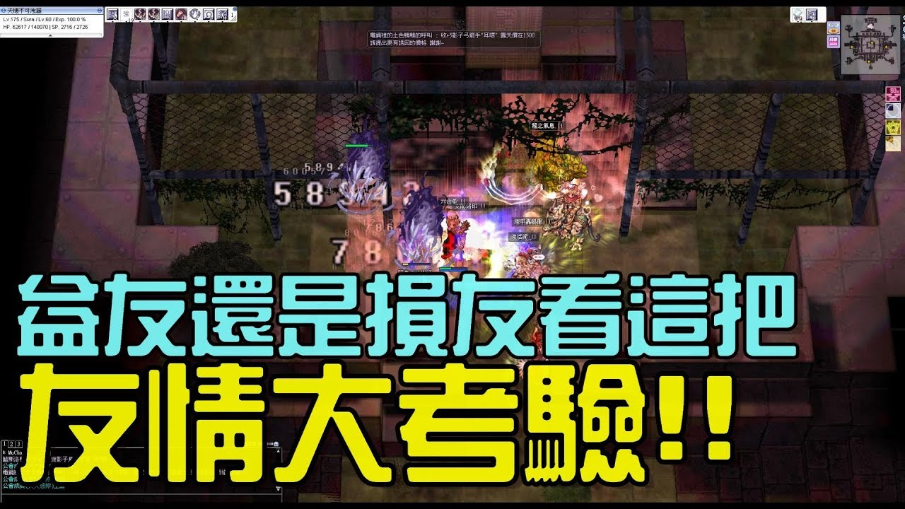 RO仙境傳說【友情大考驗】戰死頭附魔五的難易度!? - YouTube