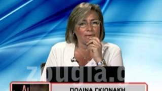 Η Πωλίνα Γκιωνάκη στην εκπομπή