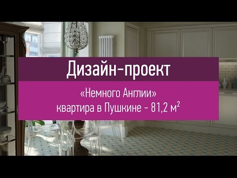 Дизайн интерьера квартиры в английском стиле - 81,2 кв.м. Интерьер трехкомнатной квартиры в Пушкине.