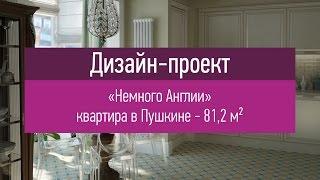 видео Английский стиль в интерьере квартиры и дома (35 фото)