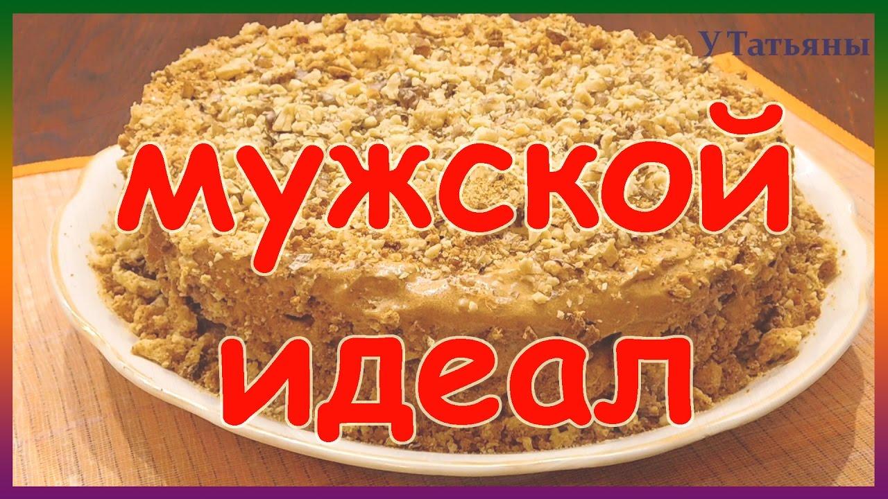 Рецепт торта Мужской идеал со сгущенкой очень простой ...