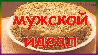 Рецепт торта Мужской идеал со сгущенкой очень простой рецепт.