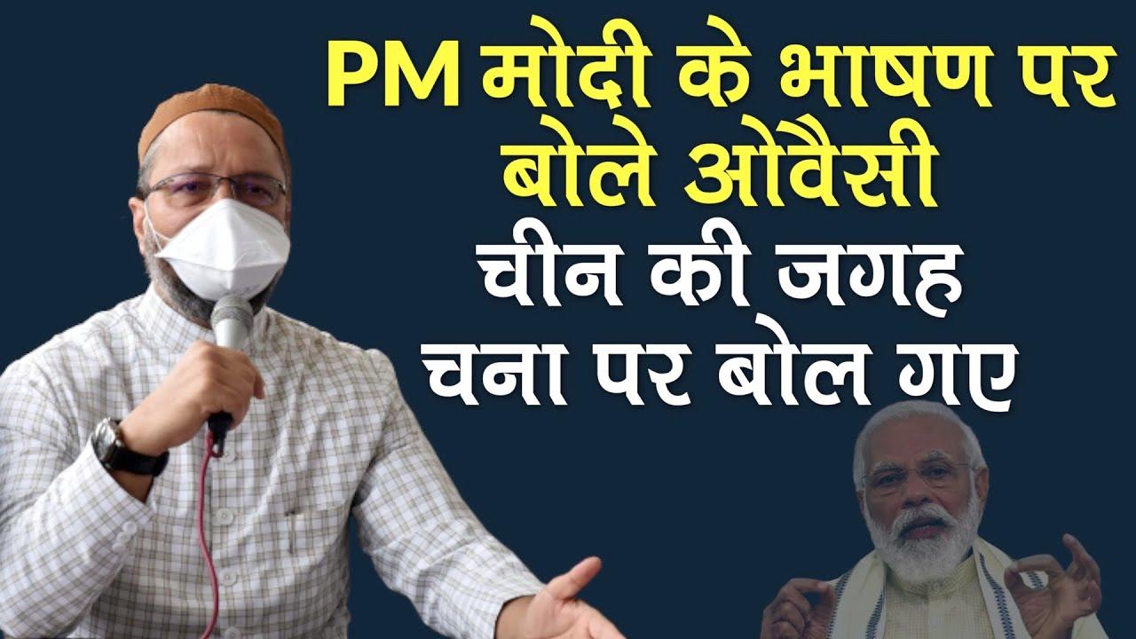 Asaduddin Owaisi, PM Modi की Speech पर बोले  कि PM Modi ने China की जगह Chana पर की बात - Watch Video