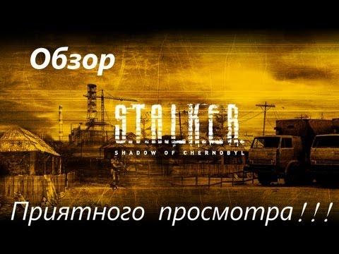 Обзор игры S.T.A.L.K.E.R Shadow of Chernobyl