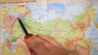 8 класс.Урок 2. Географическое положение России. Практика