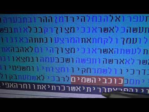 Warning to the Chldren of Israel - Ellul 5776  in bible code Glazerson
