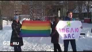 Новости Самары: протест секс-меньшинств