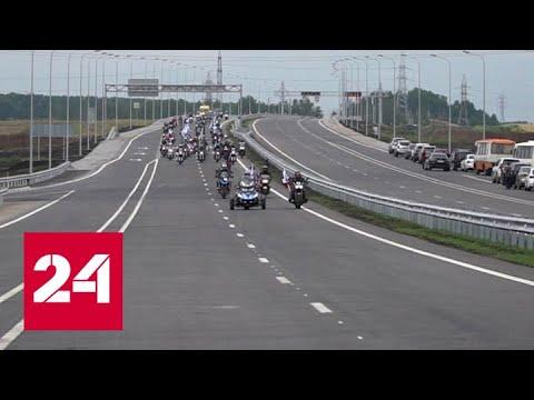 Первая в Сибири скоростная магистраль открыта в Кузбассе после 14 лет строительства - Россия 24