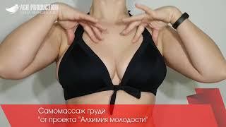 Самомассаж груди. Как увеличить грудь. Подтяжка груди.
