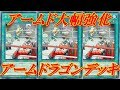 遊戯王デュエルリンクス おじゃマッチングで大幅強化!!超簡単召喚+ブルーからのサーチもマジ便利!!アームドドラゴンデッキでデュエル+デッキレシピ公開!!Yu-Gi-Oh! Duel Links