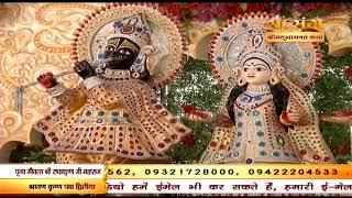 Shrimad Bhagwat Katha By PP. Radha Krishna Ji Maharaj - 6 JULY    Kuchaman City    Day 1