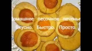 Смотри и делай. Песочное печенье. Очень вкусно, очень быстро, очень легко готовить. Cookies are easy