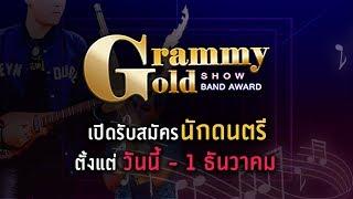 grammy-gold-show-band-award【spot】