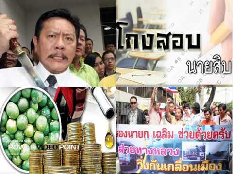 สังคมไทย ม 3 พาวเวอร์พ้อยท์