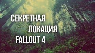 Fallout 4 СЕКРЕТНАЯ ЛОКАЦИЯ и ЛЕГЕНДАРНОЕ ОРУЖИЕ