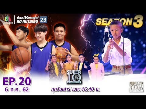 SUPER 10  ซูเปอร์เท็น Season 3  EP20  6 กค 62