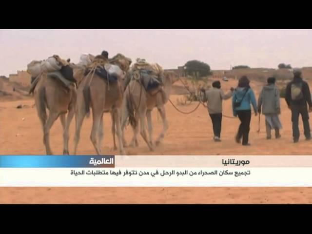 موريتانيا: مدينة الشامي تحرس الصحراء من الإرهابيين وتأوي البدو الرحل