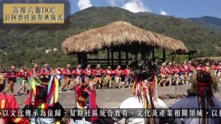 105年度臺南高雄輔導團隊宣傳影片