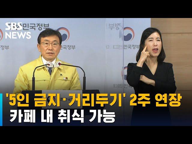 '5인 금지 · 거리두기' 2주 연장…카페 내 취식 가능 / SBS