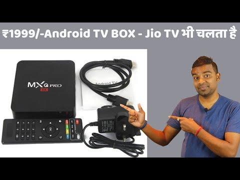 ₹1999/- Android TV Box COD Available - इसमें JIO TV भी चलता है - MXQ Pro Android 7 - 동영상