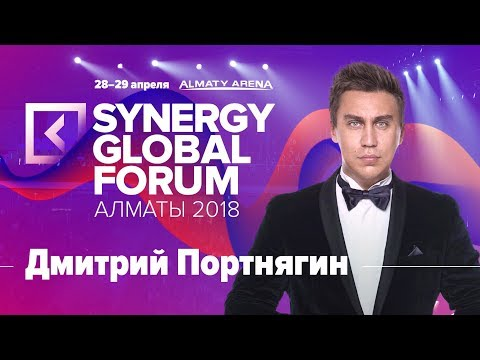 Дмитрий Портнягин | Личный бренд и его монетизация | SGF 2018 Алматы | Университет Синергия