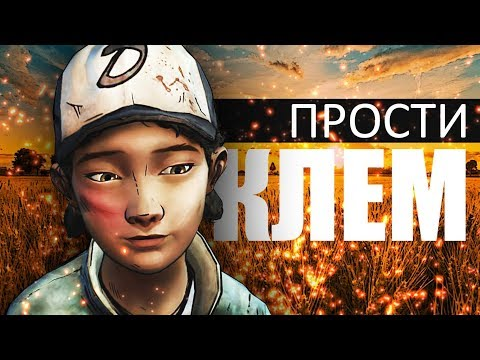 НЕ ПОКУПАЙ РЕМАСТЕР The Walking Dead The Telltale Definitive Series