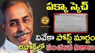 Shocking Facts Revealed In YS Vivekananda Reddy Post Mortem Report | Media Masters