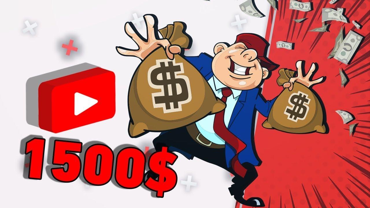 الربح من اليوتيوب | 4 طرق سرية لتحقيق اكثر من 1500 دولار ????
