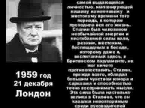 Черчиль о Сталине