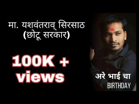 "🎂""Bhai Cha Bday Wajle 12 Whatsapp Status Video   Ararara Khatarnaak Marathi Song  Yashwant Shirsath"