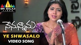 Nenunnanu Video Songs | Ye Shwasalo Video Song | Nagarjuna, Aarti, Shriya | Sri Balaji Video