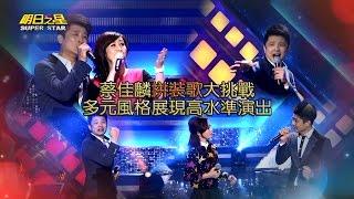 【明日之星】#320搶先看 - 蔡佳麟拼裝歌大挑戰,多元風格展現高水準演出!