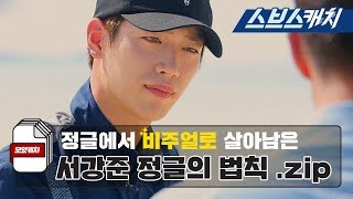 "Jungle's Law Legend !! Seo Gang-jun conquered the jungle wl ♡ ""Collected Catch / Suck Catch"""
