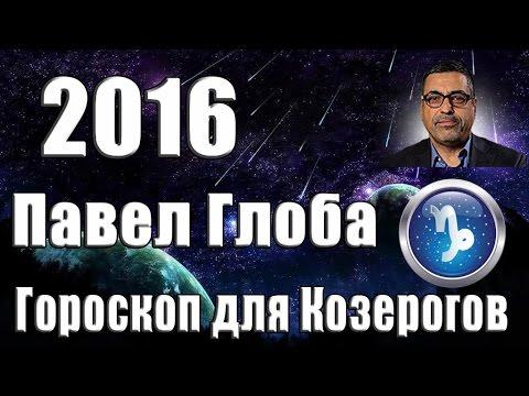 Козерог первой декады (22 декабря - 2 января)