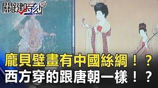 龐貝遺址壁畫有中國絲綢!? 西方女神穿的跟唐朝仕女一樣!? 關鍵時刻 20180625-5 劉燦榮 傅鶴齡