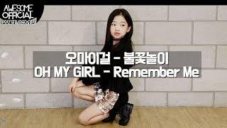 나하은 (Na Haeun) - 오마이걸 (Oh My Girl) - 불꽃놀이 (Remember Me) 댄스커버