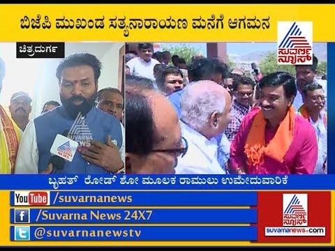 Molakalmuru: B Ramulu Holds Roadshow Before Filing Nomination | ಶ್ರೀ ರಾಮುಲು ಶಕ್ತಿ ಪ್ರದರ್ಶನ