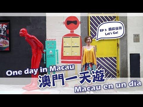 澳門一天遊【EP3】Macau travel guide【關前後街 - 果欄街】Guías de viajes de Macau
