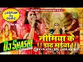 Nimiya Ke Daar Maiya Nonstop Jagran Remix Dj Shashi  Saregama(.mp3 .mp4) Mp3 - Mp4 Download
