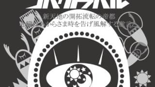 ジベタトラベル うたった【SymaG】 thumbnail