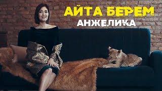Анжелика - Айта берем / Жаны клип 2019