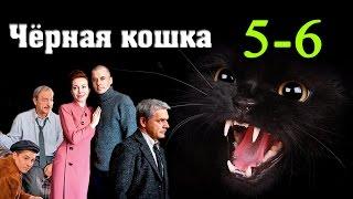 Чёрная кошка 5-6 серия Русские новинки фильмов 2016 #анонс Наше кино