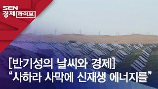 """[반기성의 날씨와 경제] """"사하라 사막에 신재생 에너지…"""
