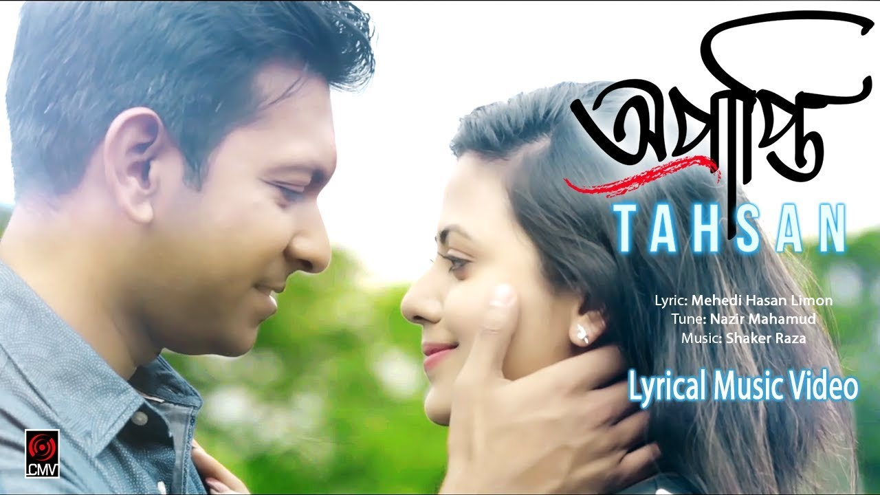 Tahsan Oprapti Lyrical Music Video Tahsan Asha Towfique New Song 2017 Youtube