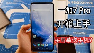 一加7 Pro零售版全网首发开箱上手 买屏幕送手机?中文首发 OnePlus 7 Pro