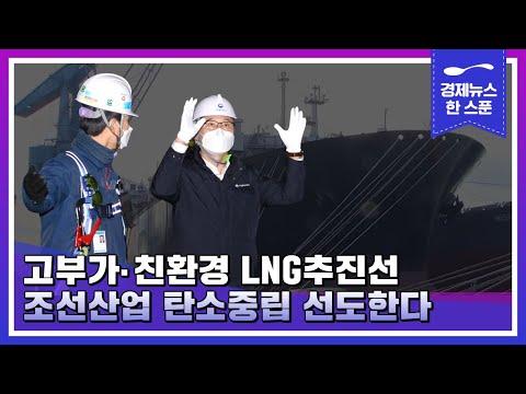 고부가·친환경 LNG추진선 조선산업 탄소중립 선도한다 | 경제뉴스 한 스푼