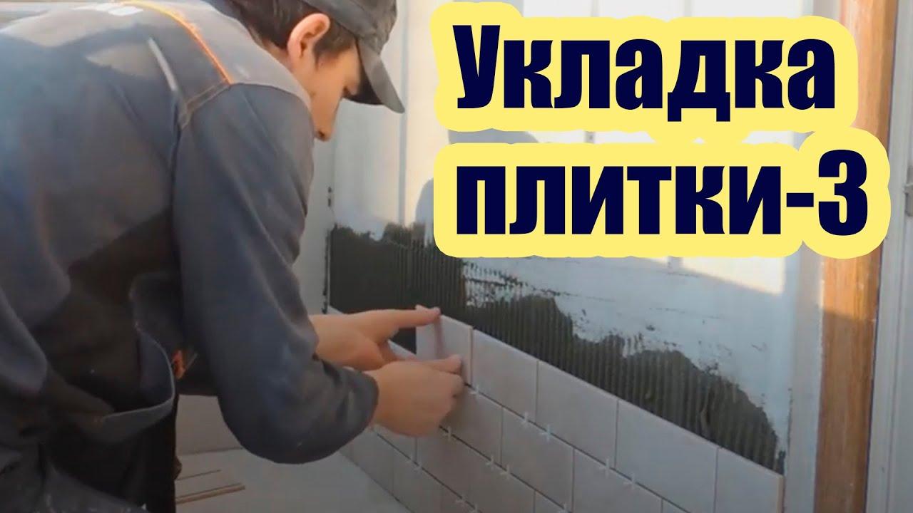 УКЛАДКА КЕРАМИЧЕСКОЙ ПЛИТКИ НА СТЕНУ 3