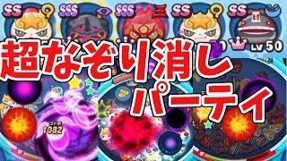 【妖怪ウォッチぷにぷに】超なぞり消しパーティが遂に完成!  Yo-kai Watch thumbnail