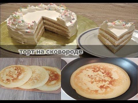 Сковородкада Торт Тайерлаймиз / Торт на Сковороде за 30 Минут