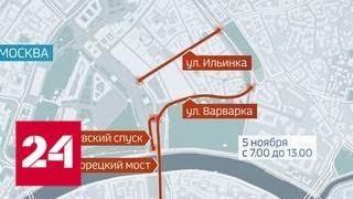 Несколько улиц столицы перекроют в праздничные дни - Россия 24
